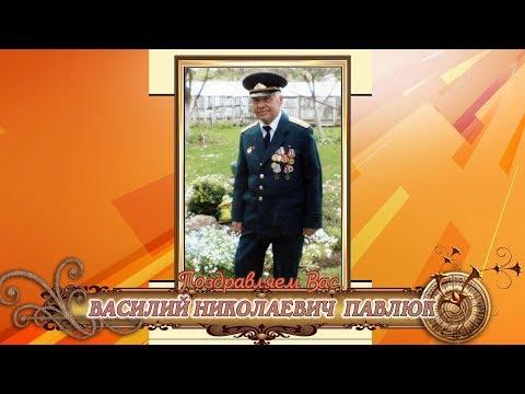 С юбилеем вас, Василий Николаевич Павлюк!