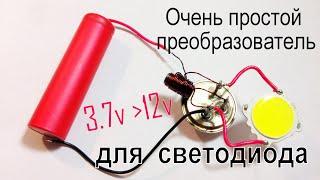 Преобразователь 3.7В-12В две детали. Катушка и транзистор КТ805.
