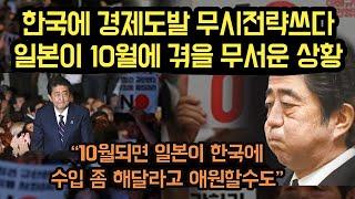 """한국 무시전략쓰다 일본이 10월에 겪게될 무서운 상황, """"한국에게 수입 좀 해달라고 애원할수도"""""""