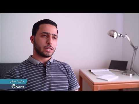 رغم الصعوبات الكثيرة سوريون يدخلون كليات الطب في النمسا  - 18:53-2019 / 9 / 12