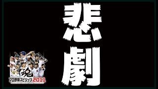 【プロスピ】まさかの結末…暗黒横浜ベイスターズ(2011)を縛りで優勝させるまで寝れない配信DAY1 ※概要欄必読
