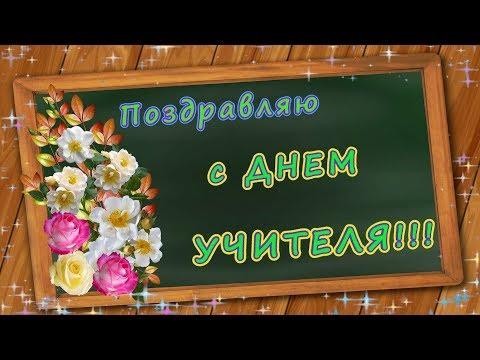С днем учителя Красивое поздравление для любимых учителей