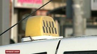 Такси без детского кресла – штраф 50 тысяч(За отсутствие в такси детского кресла будут лишать водительских прав. Соответствующий законопроект обсужд..., 2014-10-08T16:03:35.000Z)
