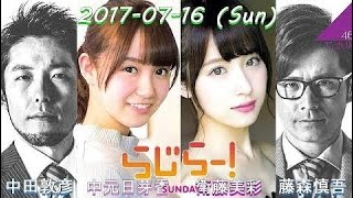 20170716 らじらー! SUNDAY - オリエンタルラジオ・中元日芽香・衛藤美...