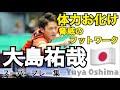 【体力お化け】大島祐哉スーパープレー集 【Yuya Oshima】