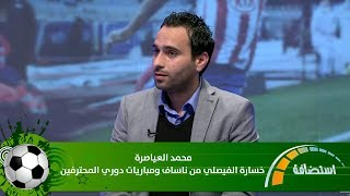 محمد العياصرة - خسارة الفيصلي من ناساف ومباريات دوري المحترفين
