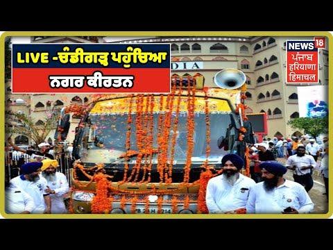LIVE -ਚੰਡੀਗੜ੍ਹ ਪਹੁੰਚਿਆ ਨਨਕਾਣੇ ਤੋਂ ਚੱਲਿਆ ਨਗਰ ਕੀਰਤਨ | News 18 Punjab