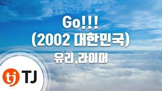[TJ노래방] Go!!!(2002대한민국) - 유리,라…