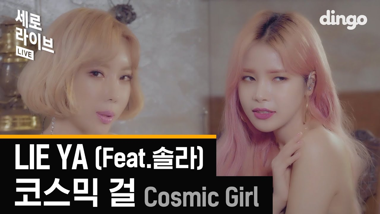 selolaibeu-koseumig-geol-cosmic-girl-lie-ya-feat-solla-solar-ding-go-myujig-dingo-music