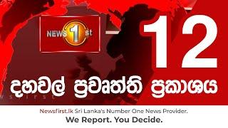 News 1st: Lunch Time Sinhala News | (28-12-2020) දහවල් ප්රධාන ප්රවෘත්ති Thumbnail
