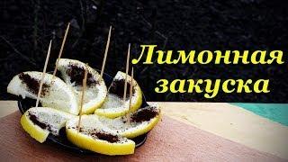 """Лимонная закуска """"Николашки"""""""