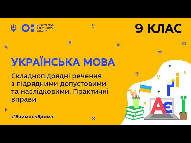 9 клас. Українська мова. Складнопідрядні речення з підрядними допустовими.  (Тиж.8:ЧТ)