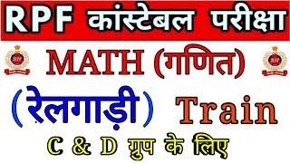 RPF Constable Math expected Questions , RPF Constable math Train chapter tricks, Train Math for RPF