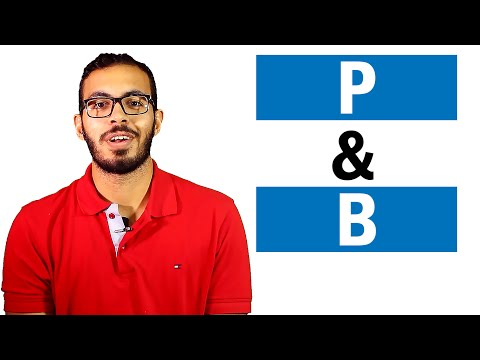 كيف نفرق بين حرف الـ B و الـ P في النطق في اللغه الانجليزيه !