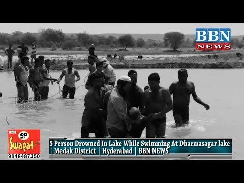5 Persons Drowned In Lake While Swimming At Dharmasagar lake | Medak District | BBN NEWS