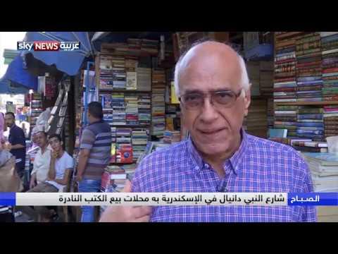 شارع النبي دانيال بالأسكندرية وجهة المثقفين والكتاب  - نشر قبل 4 ساعة