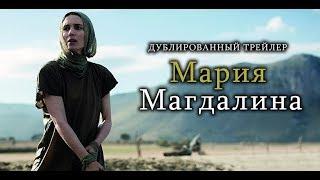 Мария Магдалина (2018) Трейлер к фильму (Русский язык)