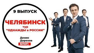 """Выпуск 9: """"Однажды в России"""" в Челябинске"""