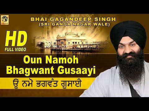 Oun Namo Bhagwant Gusaayi | ਓੁਂ ਨਮੋ ਭਗਵੰਤ ਗੁਸਾਈ | Bhai Gagandeep Singh | Shabad Gurbani | Full Album