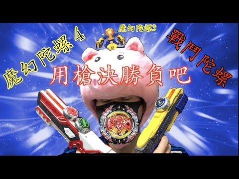 【彼得豬 PeterPig 】BEYBLADE 戰鬥陀螺 爆烈 超Z 『魔幻陀螺4』大亂鬥 『用槍發射陀螺~好帥啊』