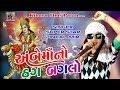 Ambe Maa No Thag Bagalo - Pinkal Mir | NAVRATRI 2017 SPECIAL | New Gujarati Dj Mix Song | FULL VIDEO