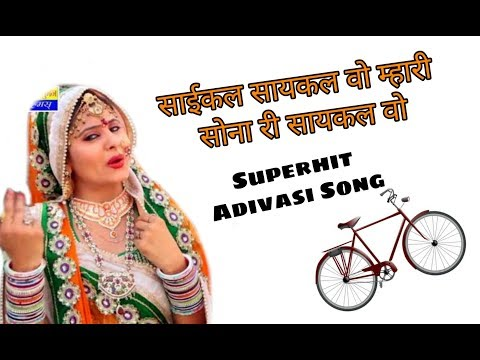 Cycle Cycle Vo Mhari Sona Ri Cycle Vo Old Adivasi Song // Adivasi Gana