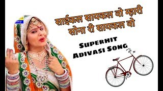 Cycle Cycle Vo Mhari Sona Ri Cycle Vo Old Adivasi Song // Adivasi Gana.mp3