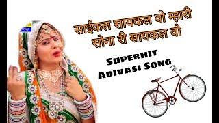 Cycle Cycle Vo Mhari Sona Ri Cycle Vo Old Adivasi Song // Adivasi Gana