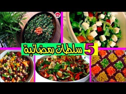 5 سلطات رمضانية لذييييذة  سهلة وسريعة