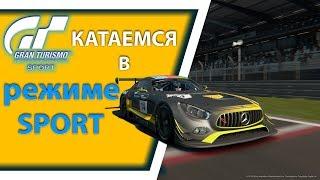 Gran Turismo Sport :Катаем в режим SPORT  PS4 (Стрим!!)