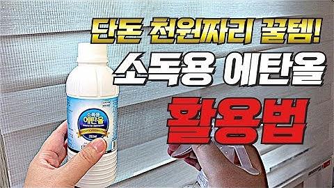 소독용에탄올 상처 소독할 때만 사용하시나요?