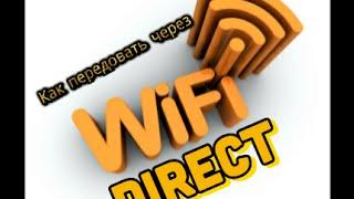 Видое урок как передовать по wi-fi direct.