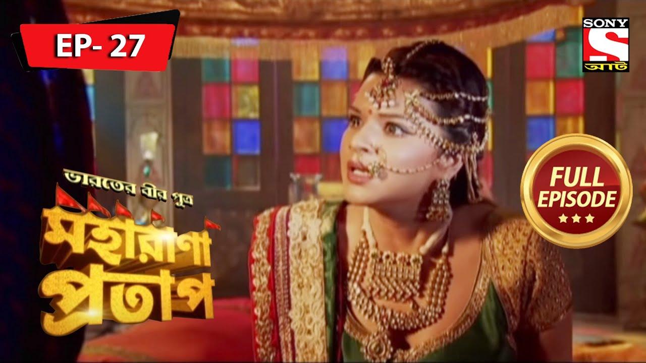 Maharana Protap | মহরানা প্রতাপ | Episode 27