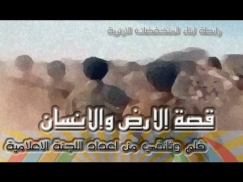 قصة الارض والانسان- Eritrea - The Story of a land and its People