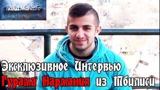 Ракамакафо | Интервью с Гурамом Нармания в Грузии-Тбилиси | Проект магнит