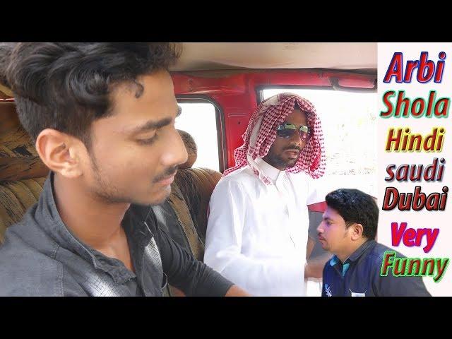 "Watch ""arbi Shola Saudi Funny Hindi Arabi Urdu kuchtohai"" on"