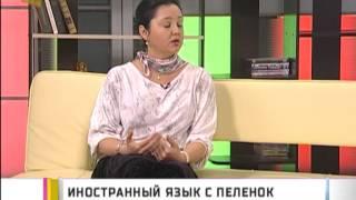 Иностранный язык с пеленок