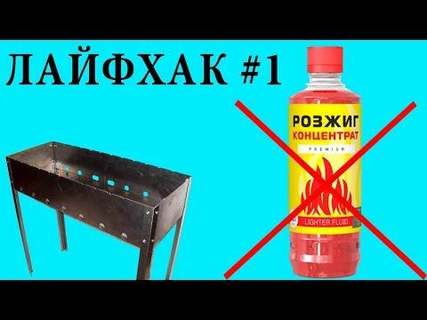 Как разжечь мангал дровами без жидкости