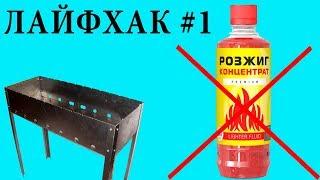 Лайфхак #1: Как разжечь мангал без жидкости для розжига! / Секрет от профи