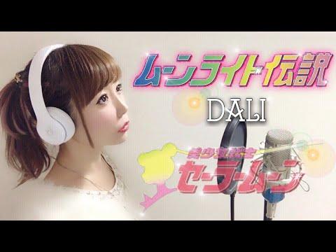 ムーンライト伝説/DALI【フル歌詞付き】-cover(アニメ『美少女戦士セーラームーン』主題歌)(Moonlight Legend/Moonlight Densetsu/Sailor Moon)