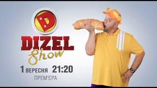 Дизель Шоу 2017 - новый выпуск - смотрите концерт в Одессе 1 сентября | Юмор на ICTV