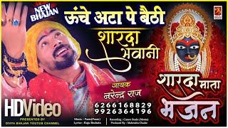 Uche Ata Pe Baithi Sharda Bhawani - ऊंचे अटा पे बैठी शारदा भवानी - Narendra Raj - 6266168829