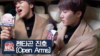 [선공개] 펜타곤 진호가 부르는 Journey의 'Open Arms' [주크버스] 5회
