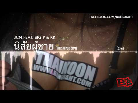 JCN [Thaikoon] feat. Big P & KK - นิสัยผู้ชาย [FULL AUDIO]