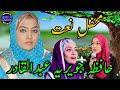 Hafiza javeria abdul qadir  new mehfil naat  with shot speech