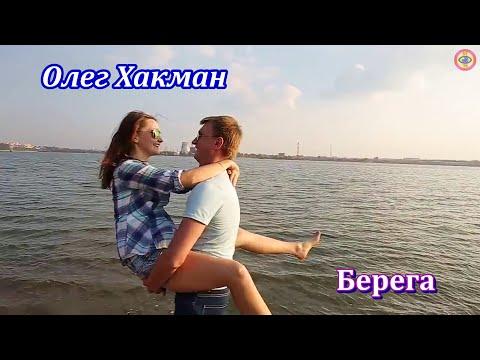 Олег Хакман  - Берега ( С юбилеем Олега - 60 лет ! )