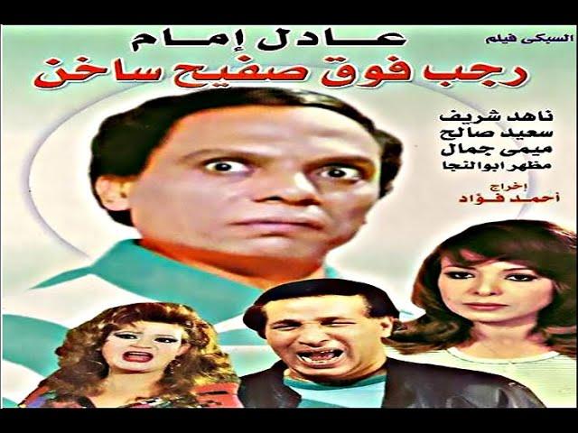 عادل امام فيلم رجب فوق صفيح ساخن  HD film adel imam ragab