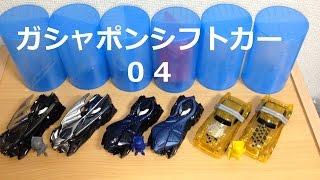 ガシャポンシフトカー04 シフトカー バイラルコア クリアver. 仮面ライダードライブ Gashapon Shift Car 04 Kamen Rider Drive thumbnail