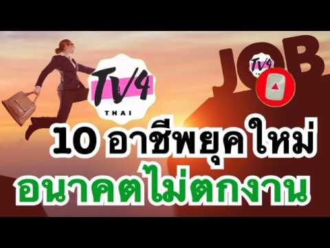 10 อาชีพ รายได้ดี ไม่ตกงานในยุคใหม่ อาชีพสุดฮอต  Tv4Thai