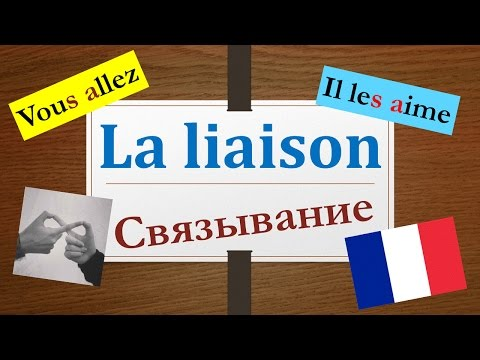 Урок#7(II): Связывание во французском - Liaison en français